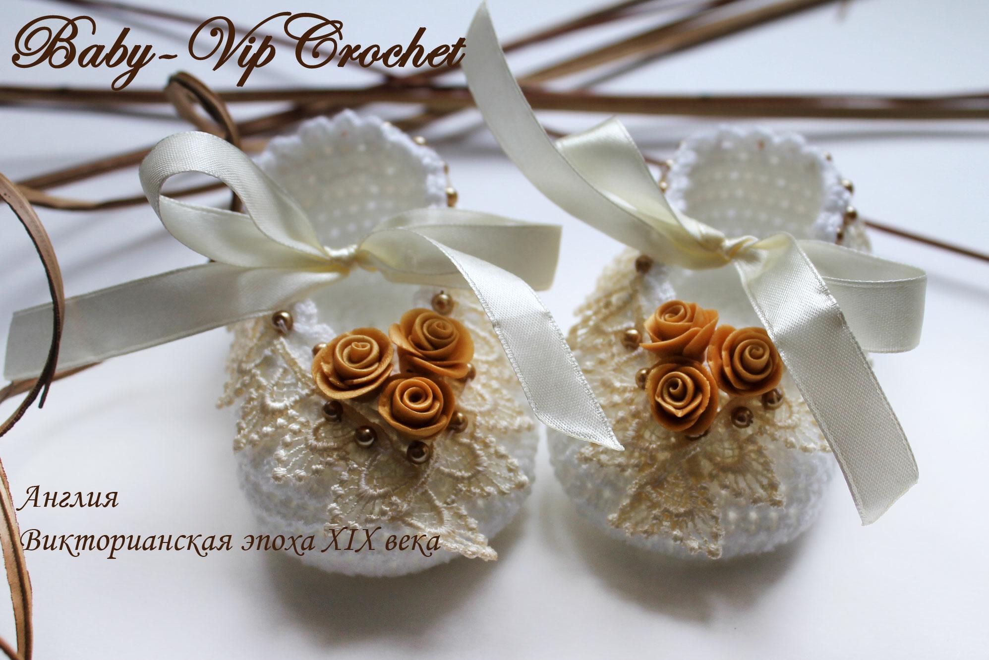 пинетки для девочки с цветком схема